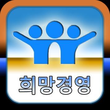 희망경영 동호회 poster