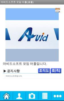 아비드소프트 동호회 어플(샘플) poster