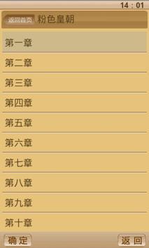 粉色皇朝 apk screenshot