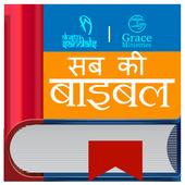 Hindi Study Bible NT icon