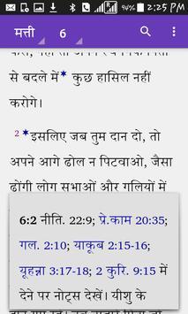 Hindi Study Bible NT apk screenshot