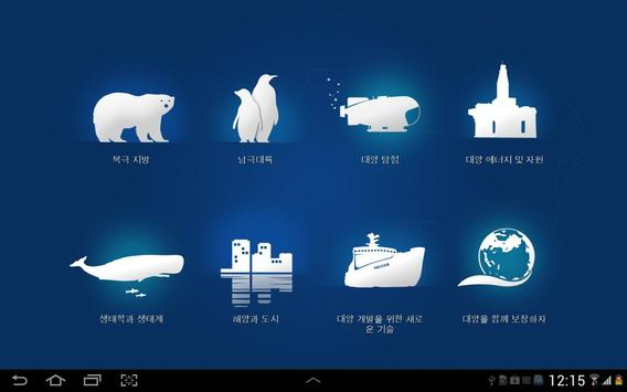 엑스포2012 도서관 Lite apk screenshot