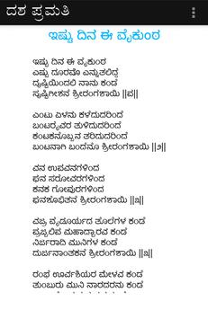 Dasha Pramathi [Kannada-FREE] apk screenshot