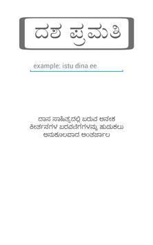 Dasha Pramathi [Kannada-FREE] poster