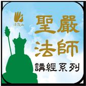 地藏經-聖嚴法師 icon