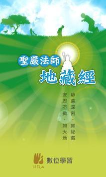 地藏經-聖嚴法師 poster