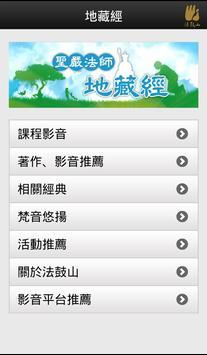 地藏經-聖嚴法師 apk screenshot