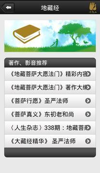 地藏经-圣严法师 apk screenshot