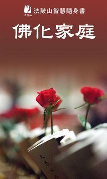 佛化家庭-简 poster