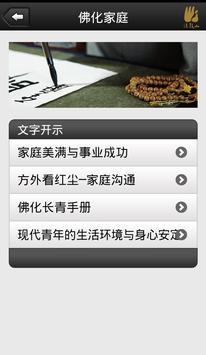 佛化家庭-简 apk screenshot