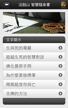 臨終關懷 apk screenshot