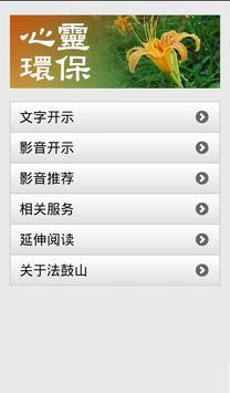 心灵环保 apk screenshot