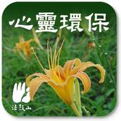 心靈環保 icon