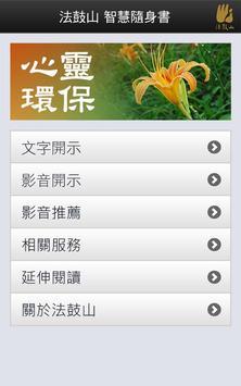 心靈環保 apk screenshot
