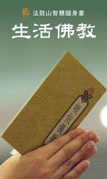生活佛教 poster
