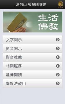 生活佛教 apk screenshot