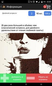 """Кофейня """"Амур"""" apk screenshot"""