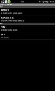 Taiwan Stock Widget poster