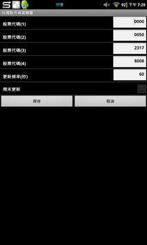 Taiwan Stock Widget apk screenshot