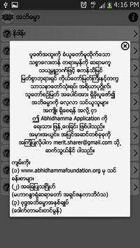 Abhidhamma အဘိဓမၼာ apk screenshot