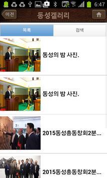 동성고등학교총동창회 apk screenshot