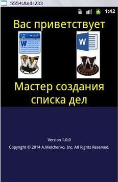 SpisokDel poster