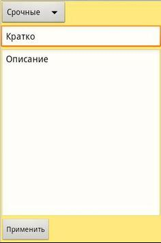 SpisokDel apk screenshot