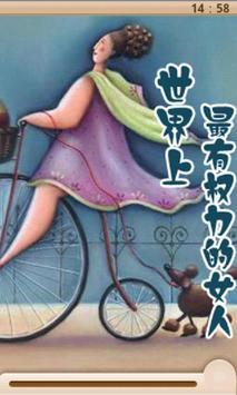 世界上最有權力的女人 poster