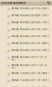 《命运的迷雾-算命宝典》 apk screenshot