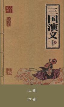 《三国演义》 poster