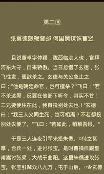 《三国演义》 apk screenshot