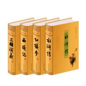 《中国古代四大名著》《中国古典四大名著》 icon