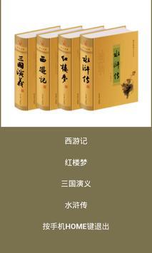 《中国古代四大名著》《中国古典四大名著》 poster