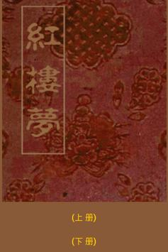 《中国古代四大名著》《中国古典四大名著》 apk screenshot