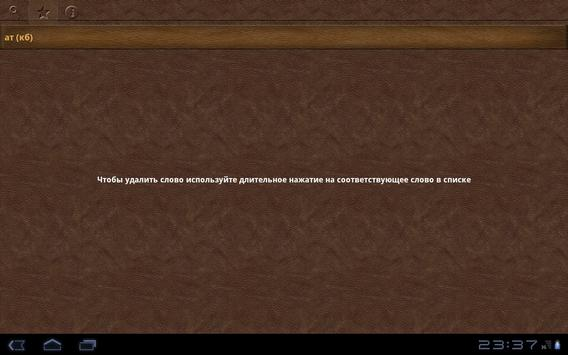 Sozluk apk screenshot