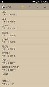 史记 apk screenshot