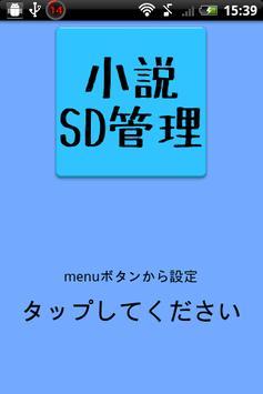 小説SD管理 poster