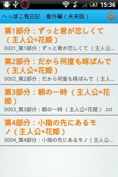 小説SD管理 apk screenshot