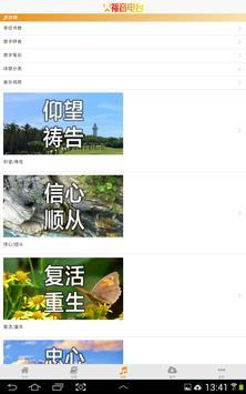 福音电台 FYDT apk screenshot