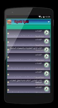 نظام الملكية المشتركة :كامل apk screenshot