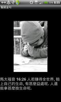 聖經金句 poster