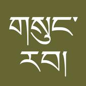 Central Tibetan Bible (CTB) icon