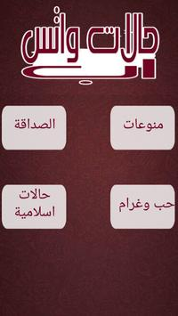 حالات واتس اب 2016 apk screenshot
