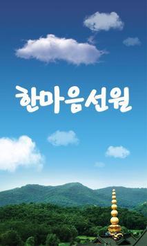 한마음선원 poster