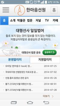 한마음선원 apk screenshot