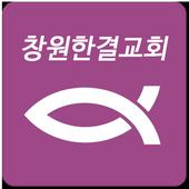 창원한결교회(성경별 설교문&교리,신조 강설) icon