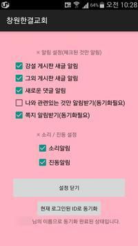 창원한결교회(성경별 설교문&교리,신조 강설) poster