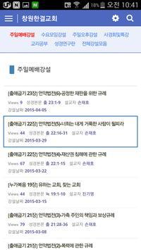 창원한결교회(성경별 설교문&교리,신조 강설) apk screenshot