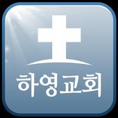 하영교회 icon