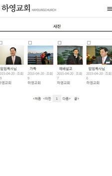 하영교회 apk screenshot
